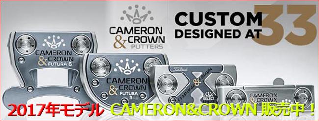 2017年モデルのCAMERON&CROWNパターが現在人気中です♪